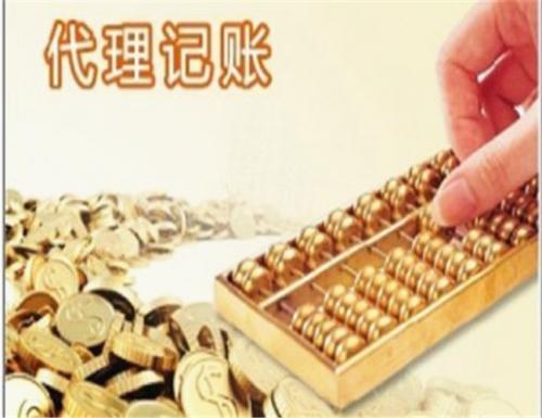 财务公司代理记账有哪些好处??