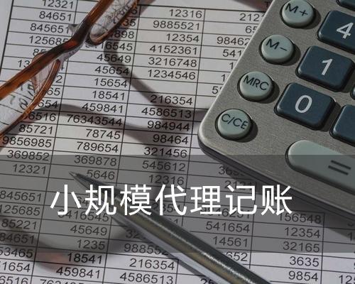 代理记账公司:一般交税人是如何认定的?