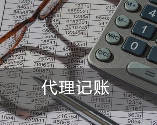 滕州代理记账:税务行政处罚裁量新基准有哪些?