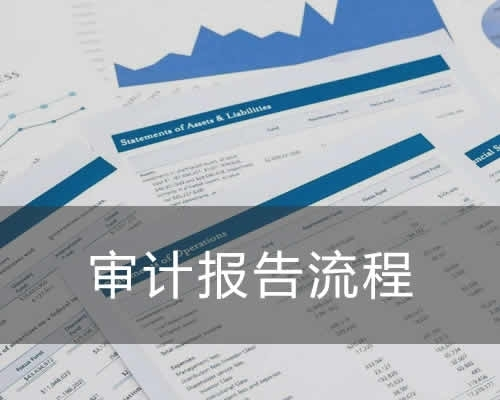 审计报告流程