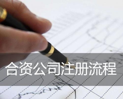 合资公司注册流程