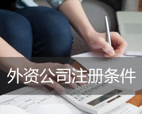外资公司注册条件