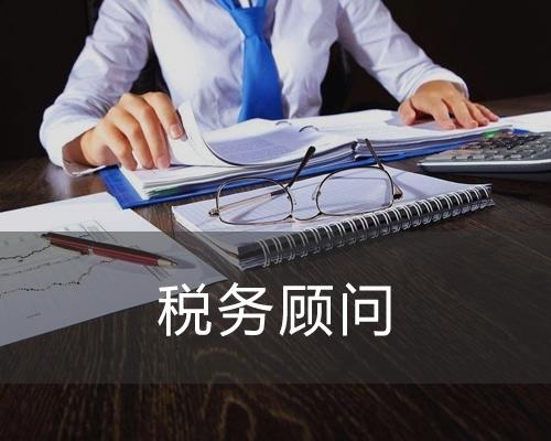 台儿庄代理记账公司